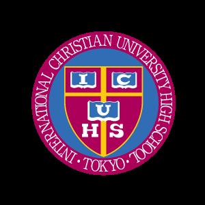 国際基督教大学(ICU)高等学校