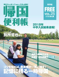 帰国便利帳 Vol.25