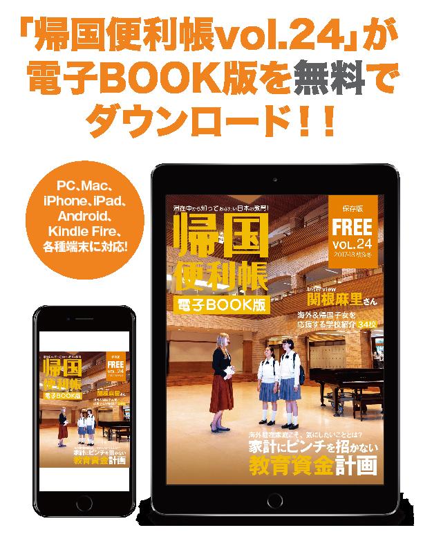 本誌「帰国便利帳」は、2008年より世界版として世界30以上のエリアで無料配布を行っております。