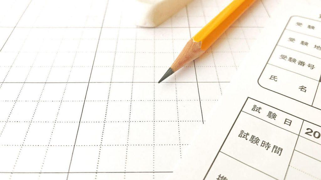 専門家に聞く・中学受験事情 第2回 「入学試験の現状」