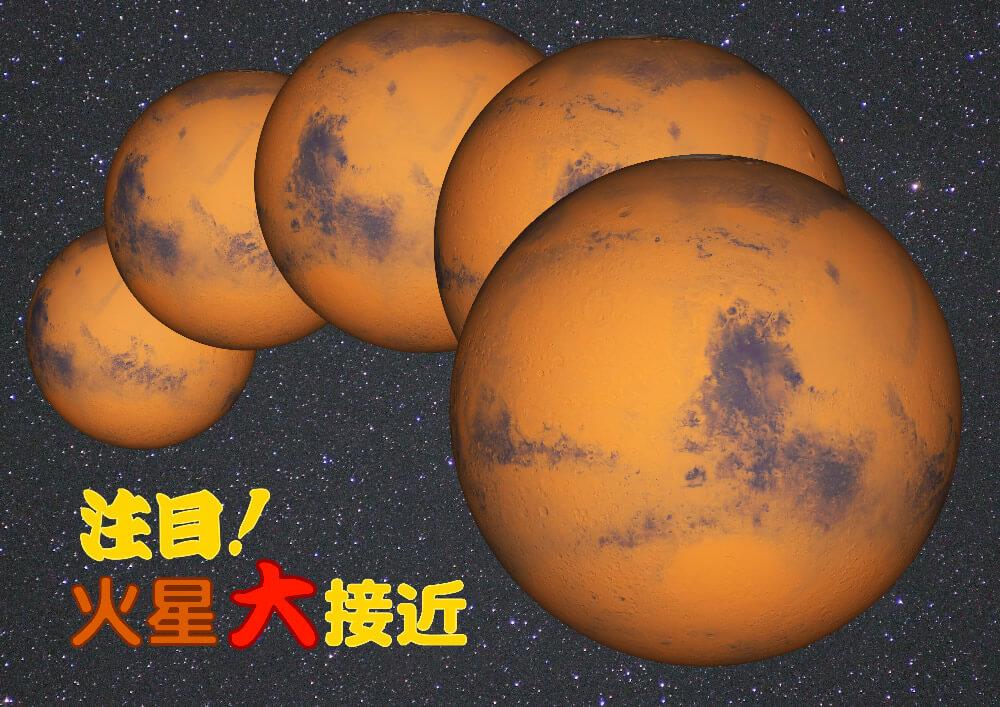 『注目! 火星大接近』では、15年ぶりに地球に大接近する火星の見え方を紹介