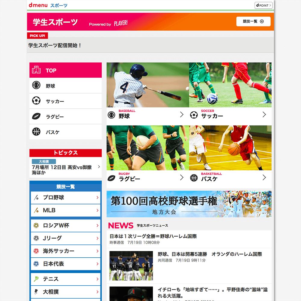学生スポーツ特設サイトPowered by Player!