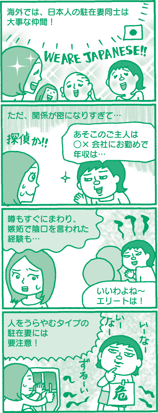 日本人同士の人間関係が濃厚すぎて、うまくつき合うのが難しい