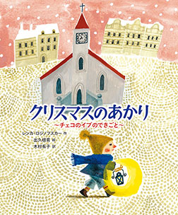 『クリスマスのあかり』福音館書店
