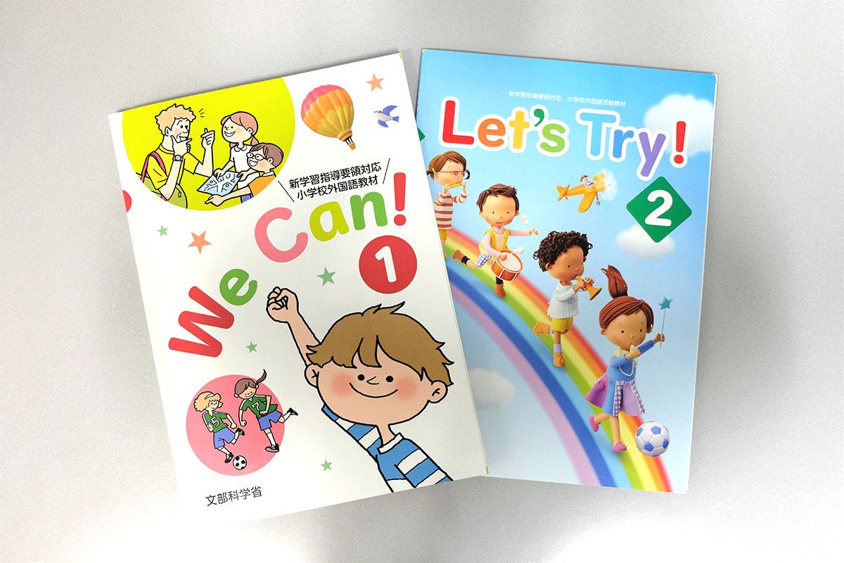 現在は、文部科学省が配布している教材(写真)を使用。2020年度からは、3・4年生は教材を使うが、5・6年生は検定教科書を使う。