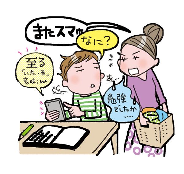 最近の子どもたちは、幼少期からスマートフォン(スマホ)に慣れ親しんでいる。一方、ママは文明の機器についていけない人が多いようで……。悶々がさく裂!