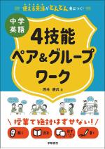 中学英語4技能ペア&グループワーク