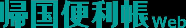 海外・帰国子女に役立つ学校&教育情報サイト ー 帰国便利帳Web