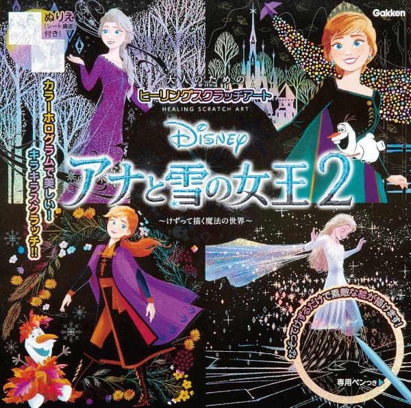 『大人のためのヒーリングスクラッチアート Disneyアナと雪の女王2』