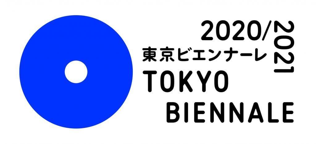 東京ビエンナーレ