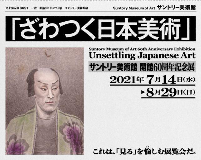 「ざわつく日本美術」展