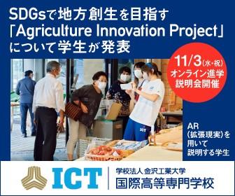 ICT国際高等専門学校